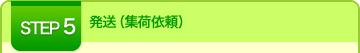 STEP5 発送(集荷依頼)