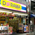 下北沢古本買取店:『予告犯』買取りました!