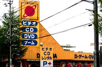 ドラマ高倉店