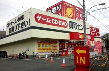 ドラマ日野南平店