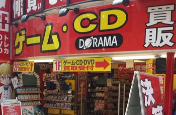 ドラマ下北沢ゲーム・CD・DVD店