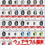 Apple Watch高価買取中!!