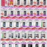 下北沢総合買取店 iPhone アイフォン 高価買取中!