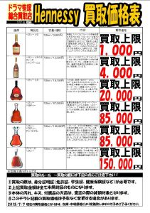 Hennessy ヘネシー 高く買取ます! ドラマ笹塚店 Hennessy ヘネシー 高く買取ます! ドラマ笹塚店 Hennessy ヘネシー 高く買取ます! ドラマ笹塚店 Hennessy ヘネシー 高く買取ます! ドラマ笹塚店 Hennessy ヘネシー 高く買取ます! ドラマ笹塚店 Hennessy ヘネシー 高く買取ます! ドラマ笹塚店 Hennessy ヘネシー 高く買取ます! ドラマ笹塚店 Hennessy ヘネシー 高く買取ます! ドラマ笹塚店 Hennessy ヘネシー 高く買取ます! ドラマ笹塚店 Hennessy ヘネシー 高く買取ます! ドラマ笹塚店