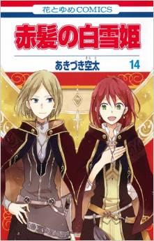 相模原 橋本 コミック 赤髪の白雪姫 買取 二本松店