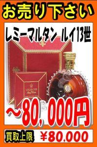 レミーマルタン コニャック 買取 笹塚店