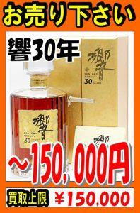 響30年 買取強化中 ドラマ笹塚店