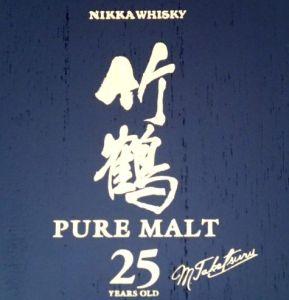 竹鶴25年 ウイスキー 買取ました! 笹塚店