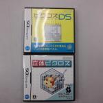 高円寺 ゲーム ソフト 任天堂 DS 立体ピクロス 買取 しました! GAME スマホ 携帯 買い取り