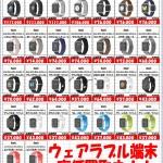 Apple Watch 高価買取中!!下北沢総合総合買取店