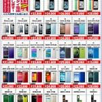 世田谷区 au 携帯電話 買取ならドラマ下北沢総合買取店へ!!