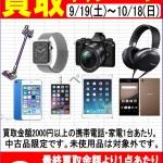 世田谷区 携帯電話・小型家電買取キャンペーン実施中!! ドラマ下北沢総合買取店