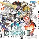 3DS セブンスドラゴン3codeVFD 買取 しました! 高倉 八王子 多摩平 日野 高倉 ゲーム 買取