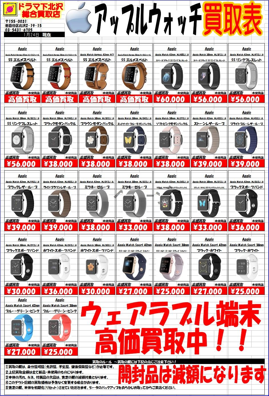 世田谷区 Apple Watch アップルウォッチ 高価買取中!!下北沢総合総合買取店