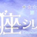 星座シリーズ 切手 下北沢 総合買取