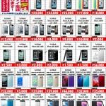渋谷区 SoftBank ソフトバンク 携帯電話 高価 買取 中!! ドラマ笹塚店