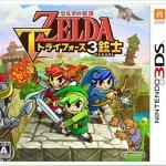 3DS ゼルダの伝説 トライフォース3銃士 買取 しました! 高倉 八王子 多摩平 日野 高倉 ゲーム 買取