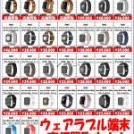 世田谷区 Apple Watch アップルウォッチ 高価 買取 強化中!! ドラマ豪徳寺店