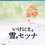 PS4 いけにえと雪のセツナ 買取 しました!ドラマ 下北沢 P9 店 世田谷 下北沢 ゲーム 買取