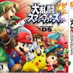 3DS 大乱闘 スマッシュブラザーズ 買取 しました!ドラマ 下北沢 P9 店 世田谷 下北沢 ゲーム 買取