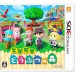 3DS とびだせどうぶつの森 買取 致しました! 杉並区 中野区 高円寺 DORAMA高円寺駅前店