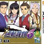 3DS 逆転裁判6 買取 致しました! 杉並区 中野区 高円寺 DORAMA高円寺駅前店