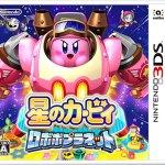 3DS 星のカービィ ロボボプラネット 買取 致しました! 杉並区 中野区 高円寺 DORAMA高円寺駅前店