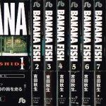 古本 BANANA FISH バナナ フィッシュ 文庫 版 全巻 買取 しました ! ドラマ 下北沢 古本 販売 店 !!