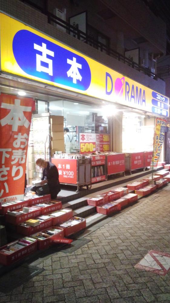 高円寺 古本 コンビニ人間 村田沙耶香 買取 しました ドラマ 本 CD DVD 本屋 書店