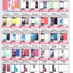 世田谷区 DOCOMO 携帯電話 買取ならドラマ下北沢総合買取店へ!