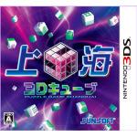 笹塚 ゲーム 任天堂 上海3Dキューブ 買取 ました!