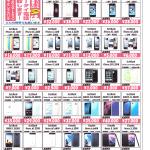 世田谷区 softbak 携帯電話 買取ならドラマ下北沢総合買取店へ!!