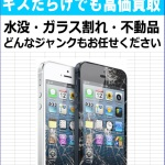 世田谷区 画面の割れた iPhone7 6S 6  買取 中!! ドラマ下北沢総合買取店
