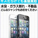 世田谷区 激割れの画面でも初期化できる iPhone 6S 6 5S 買取 中!! ドラマ下北沢総合買取店