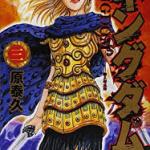 神奈川 買取 古本 キングダム3巻