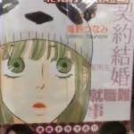 逃げるは恥だが役に立つ 1~7巻 コミック セット 買取 しました! ドラマ 祖師ヶ谷大蔵 店