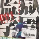 監獄学園 1~23巻 コミック セット 買取 しました! ドラマ 祖師ヶ谷大蔵 店