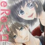 ReReハロ 1~11巻 コミック セット 買取 しました! ドラマ 祖師ヶ谷大蔵 店