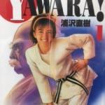 YAWARA!1~19巻 コミック セット 買取 しました! ドラマ 祖師ヶ谷大蔵 店