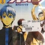 黒子のバスケ 1~30巻 コミック セット 買取 しました! ドラマ 祖師ヶ谷大蔵 店