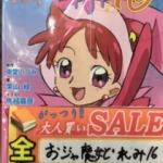 おジャ魔女どれみ16 全巻 コミック セット 買取 しました! ドラマ 祖師ヶ谷大蔵 店