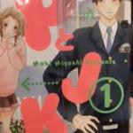 PとJK 1~7巻 コミック セット 買取 しました! ドラマ 祖師ヶ谷大蔵 店