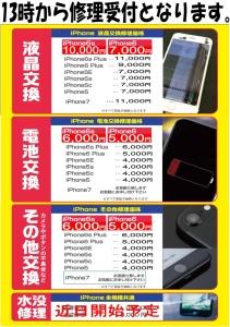 携帯修理20180527