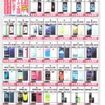 世田谷区 au iPhone6S 6 SE  買取ならドラマ下北沢総合買取店へ!!