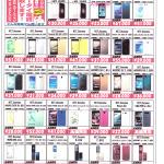 世田谷区 docomo iPhone6S  携帯電話 買取ならドラマ下北沢総合買取店へ!