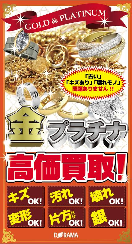 世田谷区 記念金貨 小判・大判 K24 インゴット 高価買取中!! ドラマ下北沢総合買取店