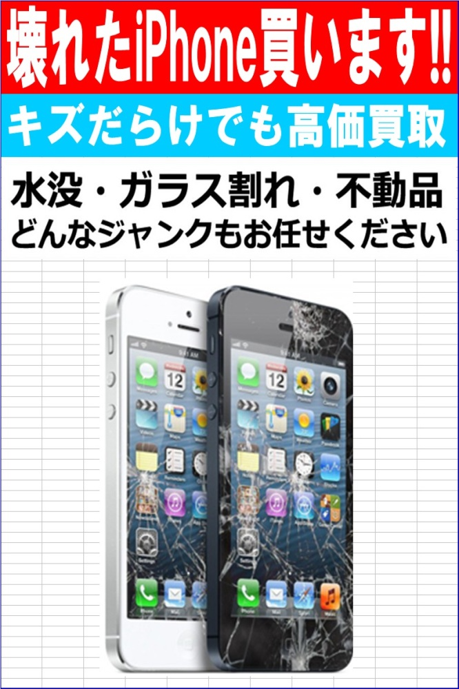 世田谷区 画面割れ・大破 初期化可能品 買取中!! ドラマ下北沢総合買取店