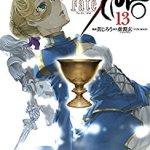 笹塚 コミック Fate/Zero 13巻 買取 ました!