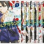 神奈川 コミック リアルアカウント 12巻セット 買取 しました! ドラマ 二本松 店 買取 神奈川 古本