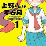 笹塚 コミック 上野さんは不器用 1巻 買取 ました!
